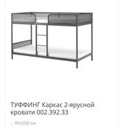 Двухярусная кровать IKEA ( Икеа)